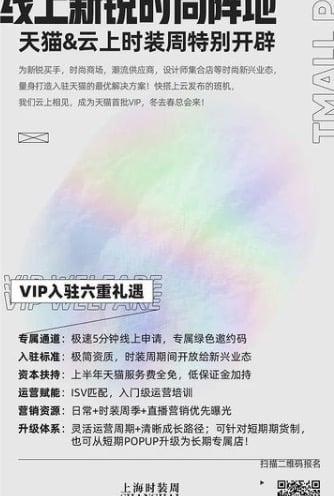Instagram Shanghai Fashion Week